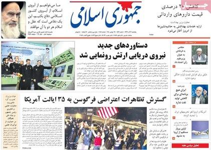 resized 804335 377 عکس/ صفحه اول روزنامه های 6 آذر