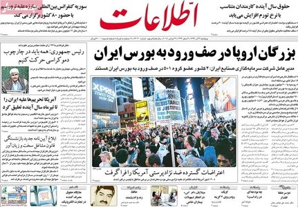 resized 804337 128 عکس/ صفحه اول روزنامه های 6 آذر