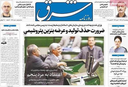 resized 804340 766 عکس/ صفحه اول روزنامه های 6 آذر