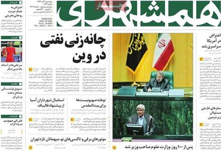 resized 804341 948 عکس/ صفحه اول روزنامه های 6 آذر