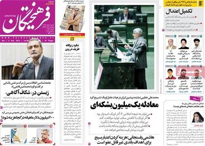 resized 804342 926 عکس/ صفحه اول روزنامه های 6 آذر