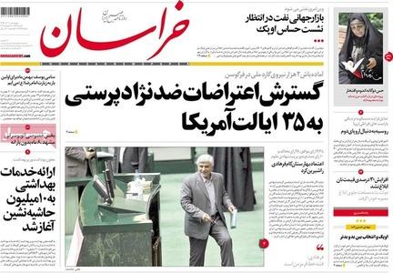 resized 804343 472 عکس/ صفحه اول روزنامه های 6 آذر