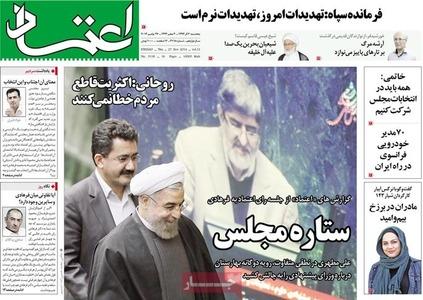 resized 804345 580 عکس/ صفحه اول روزنامه های 6 آذر