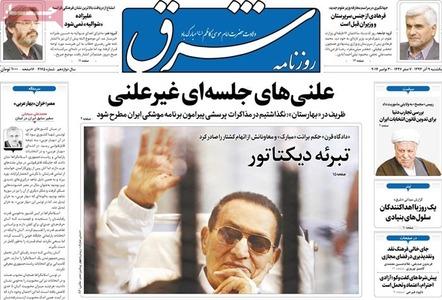 resized 807049 565 عکس/ صفحه اول روزنامه های 9 آذر