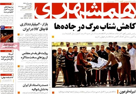 resized 807050 106 عکس/ صفحه اول روزنامه های 9 آذر