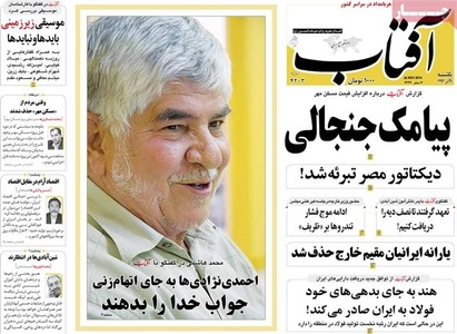 resized 807051 615 عکس/ صفحه اول روزنامه های 9 آذر
