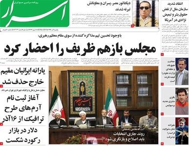 resized 807052 940 عکس/ صفحه اول روزنامه های 9 آذر