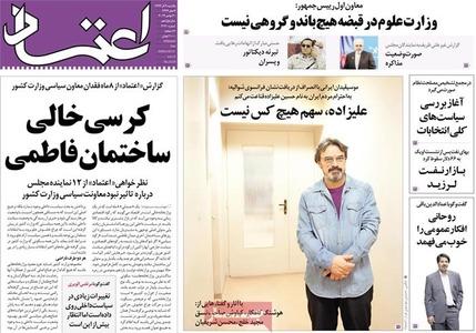 resized 807054 415 عکس/ صفحه اول روزنامه های 9 آذر
