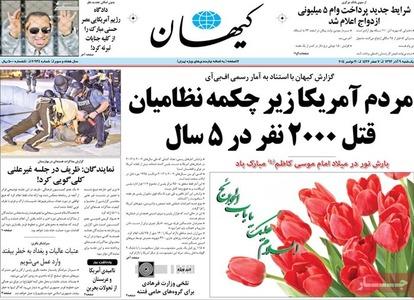 resized 807056 838 عکس/ صفحه اول روزنامه های 9 آذر