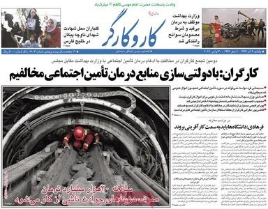 resized 807057 970 عکس/ صفحه اول روزنامه های 9 آذر