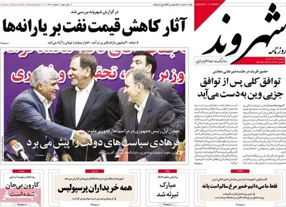 resized 807059 410 عکس/ صفحه اول روزنامه های 9 آذر