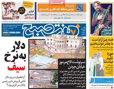 resized 807060 386 عکس/ صفحه اول روزنامه های 9 آذر