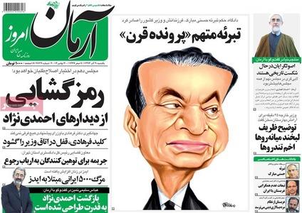 resized 807061 726 عکس/ صفحه اول روزنامه های 9 آذر