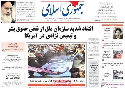 resized 807062 940 عکس/ صفحه اول روزنامه های 9 آذر