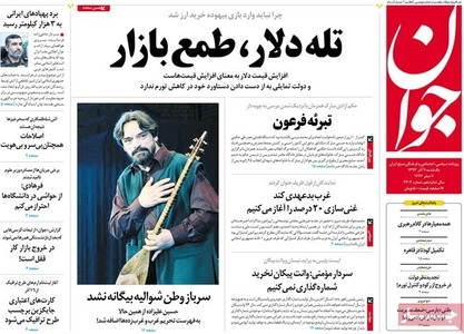 resized 807063 818 عکس/ صفحه اول روزنامه های 9 آذر