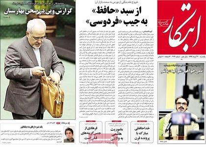resized 807065 459 عکس/ صفحه اول روزنامه های 9 آذر