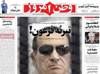 resized 807066 730 عکس/ صفحه اول روزنامه های 9 آذر