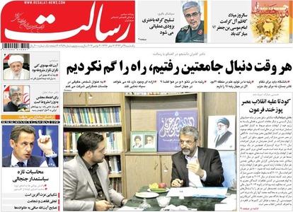 resized 807067 232 عکس/ صفحه اول روزنامه های 9 آذر