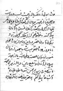 دستخط شهید آیت الله غفاری در دوران دستگیری خود درسال 42