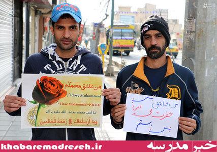 کمپین عشاق محمد
