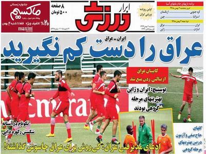 صفحه اول روزنامه های ورزشی صفحه اول روزنامه ها تیتر روزنامه های ورزشی پیشخوان