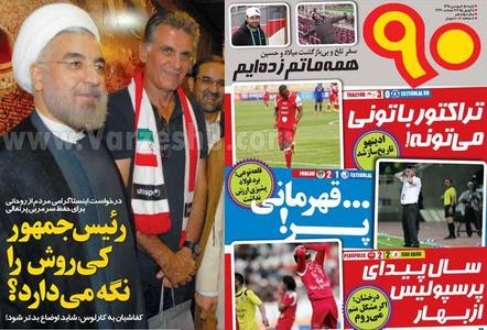 صفحه اول روزنامههای ورزشی ۱۵ فروردین ۹۴