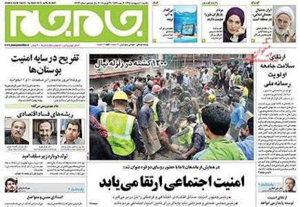 عکس/ صفحه اول روزنامه های 6 اردیبهشت