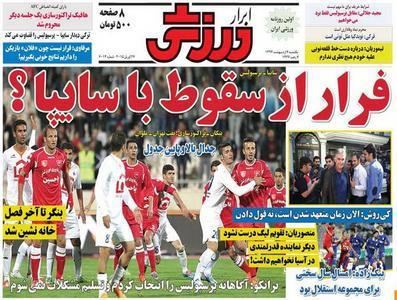صفحه اول روزنامههای ورزشی ۶ اردیبهشت