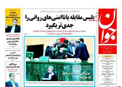 عکس/ صفحه اول روزنامه های 7 اردیبهشت