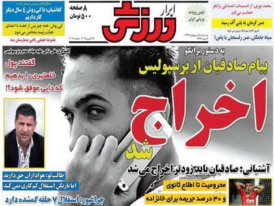 عکس/ تیتر روزنامهها پس از اخراج پیام صادقیان