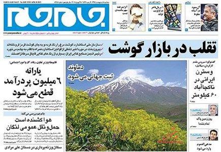 عکس/ صفحه اول روزنامه های 8 اردیبهشت