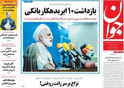 عکس/صفحه اول روزنامه های 15 اردیبهشت
