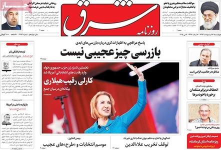 عکس/ صفحه اول روزنامه های 16 اردیبهشت