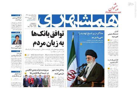 عکس/صفحه نخست روزنامههای 19 اردیبهشت