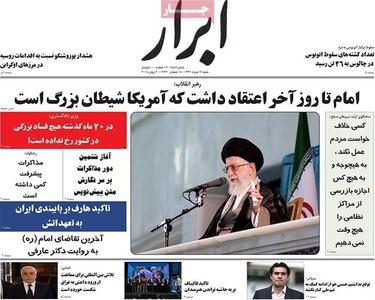 عکس/ صفحه اول روزنامههای شنبه ۱۶ خرداد