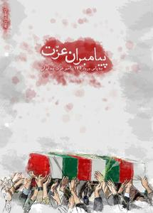 عکس/ استقبال طراحان گرافیکی از 175 شهید غواص