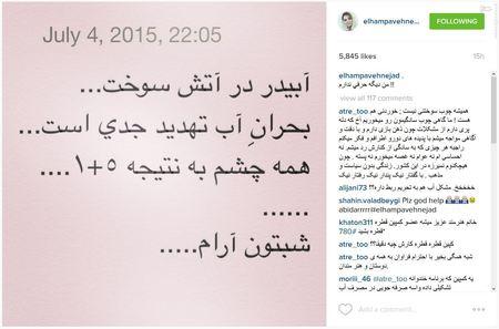 الهام پاوه نژاد، بازیگر