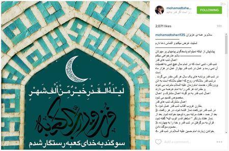محمدرضا طاهری، ذاکر اهلبیت علیهم السلام