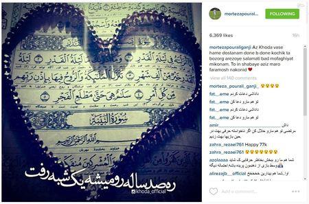 مرتضی پورعلی گنجی، فوتبالیست