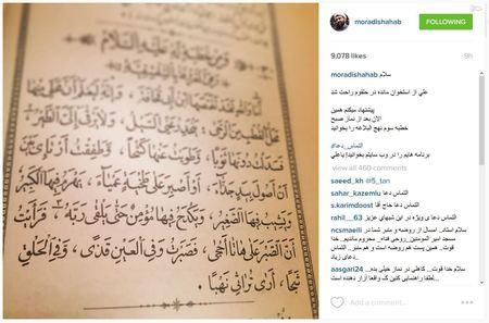 حجت الاسلام شهاب مرادی، کارشناس دینی