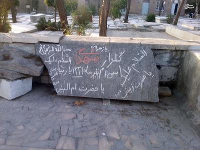 تابلوی مقبره شهدای 30 تیر 1331 در قبرستان ابن بابویه شهرری