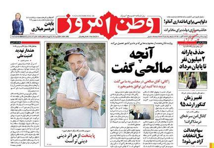 عکس/ صفحه نخست روزنامههای 12 مرداد