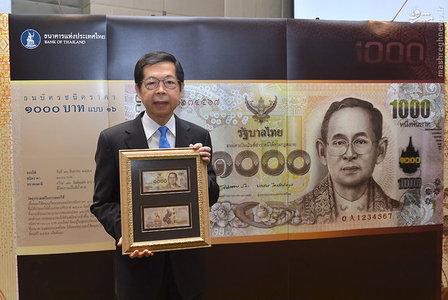 رونمایی از اسکناس جدید بانک مرکزی تایلند