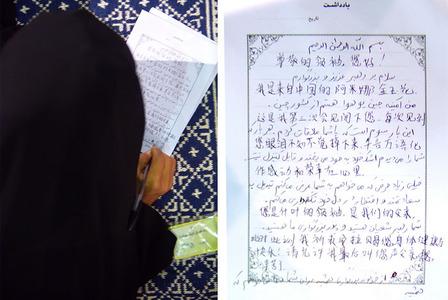 خانمی از چین که در دیدار علما، صاحبنظران و میهمانان اجلاس مجمع جهانی اهل بیت علیهمالسلام و اجلاس اتحادیهی رادیو و تلویزیونهای اسلامی با رهبر معظم انقلاب حضور داشت خطاب به ایشان نامه ای نوشت