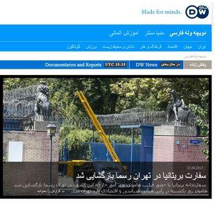 دویچه وله فارسی در بازتاب اخبار بازگشایی سفارت انگلیس در تهران نوشت: «محمد جواد ظریف، وزیر امور خارجه ایران، در رابطه با بازگشایی سفارت بریتانیا گفته است: