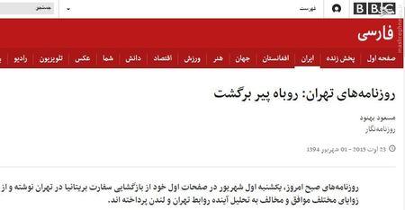 مسعود بهنود در بخش بررسی مطبوعات بیبیسی فارسی به بازتاب منفی بازگشایی سفارت انگلیس در رسانههای ایران و استقبال از انگلیس با کلیدواژه «لانه روباه» در ایران پرداخته است.