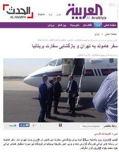 العربیه سعودی در گزارش خود از تحولات دیپلماتیک تهران، به عدم استقبال ظریف از همتای انگلیسی خود واکنش نشان داده است.