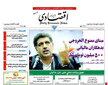 resized 1187027 866 عکس/ صفحه نخست روزنامههای سوم شهریور
