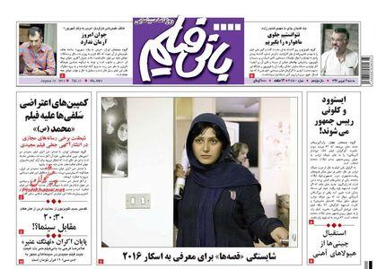 resized 1187029 210 عکس/ صفحه نخست روزنامههای سوم شهریور