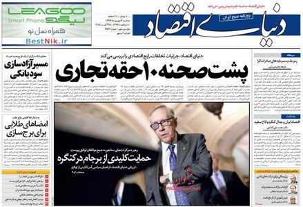 resized 1187030 791 عکس/ صفحه نخست روزنامههای سوم شهریور